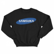Прикольный свитшот с надписью Samsuka