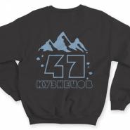 Именной свитшот с необычным шрифтом и силуэтами гор #75