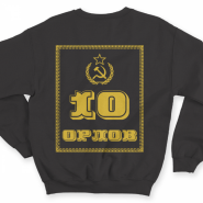 Именной свитшот с революционным шрифтом и советской атрибутикой #79