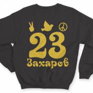 Именной свитшот с хиппи шрифтом и знаками свободы #57