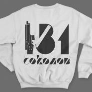 Именной свитшот с футуристичным шрифтом и лазерным ружьем #63