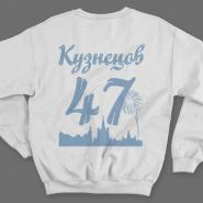 Именной свитшот с шрифтом из советских фильмов #73