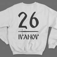 Именной свитшот со славянским шрифтом #1