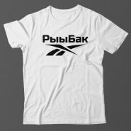Прикольная футболка с надписью Рыыбак