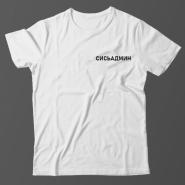 Прикольная футболка с маленькой надписью Сисьадмин