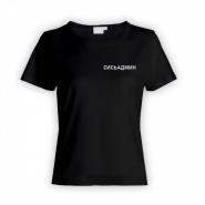 Женская прикольная футболка с маленькой надписью Сисьадмин
