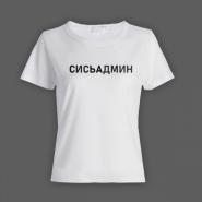 Женская прикольная футболка с надписью Сисьадмин