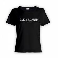 Женская прикольная футболка с надписью Samsuka