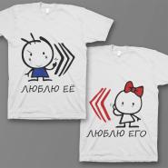 Парные футболки для влюбленных 'Люблю её\его'