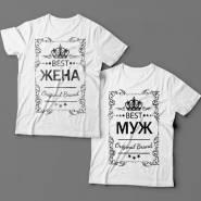 Парные футболки для мужа и жены с надписями