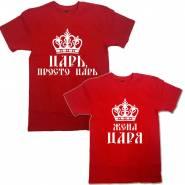 Парные футболки с надписью