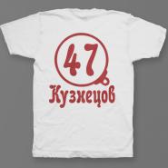 Именная футболка с театральным шрифтом и моноклем #72