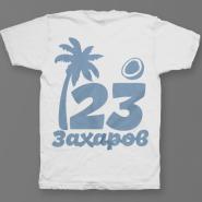 Именная футболка с тропическим шрифтом, пальмой и кокосом #60