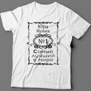 Крутая футболка с надписью