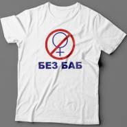 """Прикольная футболка с надписью """"Без баб"""""""