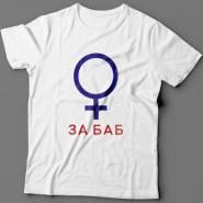 """Прикольная футболка с надписью """"За баб"""""""