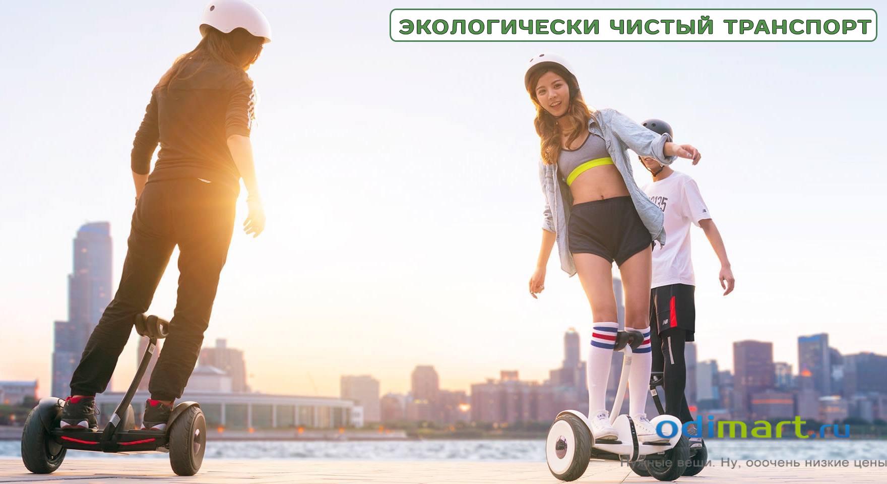 Купить дешевый гироскутер в Москве